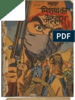 Bahadur - Pishach Ka Attahas