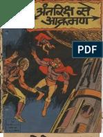 Flash Gordon - Antariksh Se Aakraman