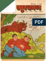 Madhu Muskan - Popat Chaupat & Kalamdas