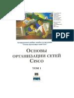 cisco-ru.pdf
