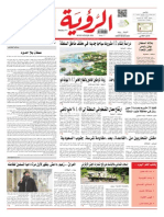 Alroya Newspaper 06-07-2014.pdf