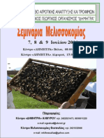 """Δύο Εκπαιδεύσεις Μελισσοκόμων Από Το Κέντρο """"ΔΗΜΗΤΡΑ"""" Αλμυρού Στο Νομό Μαγνησίας"""