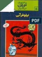 05 - Tintin - The Blue Lotus (Persian Language -New Edition-By Sohrabkhan)