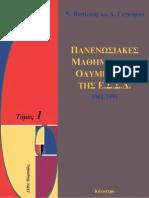 N. Vasiliev, A. Yegorov - Πανενωσιακές Μαθηματικές Ολυμπιάδες Της ΕΣΣΔ 1961-1991, Τόμος 1