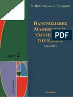 N. Vasiliev, A. Yegorov - Πανενωσιακές Μαθηματικές Ολυμπιάδες Της ΕΣΣΔ 1961-1991, Τόμος 2