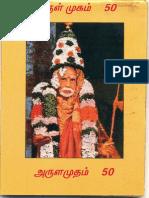 Periyava Arulamudham Tamil