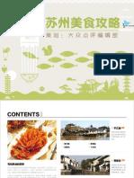 Gastronomy_Suzhou