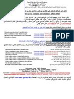 appel aux candidatures de master 2014-2015 pwug24