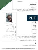 محمد ارشد القادری - ویکیپیڈیا