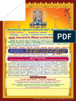 Alangudi Gurupeyarchi Notice Tamil