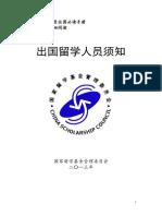 《国家留学基金管理委员会 出国留学人员须知》2013年版.pdf