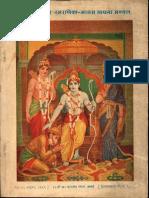 Sadhana Rahasya - Sadhana Mandal