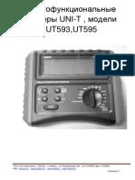 Ut 593595 Manual Ru Ver 4
