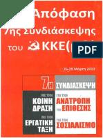 Απόφαση της 7ης συνδιάσκεψης του ΚΚΕ(μ-λ)