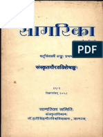 Sagarika 36 I - Radha Vallabha Tripathi
