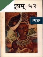 Natyam 52 - Radha Vallabha Tripathi