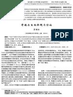 哥德爾自指命題與悖論 賈國恆 重慶理工大學學報(社會科學)2012年第26卷第6期
