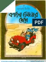 Tintin in bengali Kalo Sonar Deshe-Tin tin -from partha