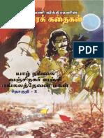 Vikramanini Kadhaigal