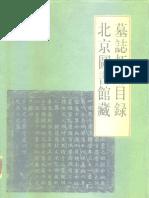 北京圖書館藏墓誌拓片目錄 徐自強主編,冀亞平、王巽文編輯 中華書局 1990.3