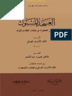 الأشرف الغساني - العسجد المسبوك والجوهر المحكوك في طبقات الخلفاء والملوك