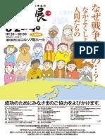 2014_peace.pdf