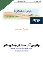 Dhartee_muhanji_maaa