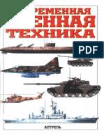 Бишоп Крис (Ред.) - Современная Военная Техника - 2003