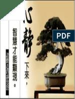 勵志圖文00071.pdf