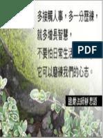 勵志圖文00077.pdf