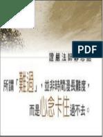 勵志圖文00080.pdf