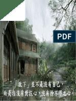 勵志圖文00082.pdf