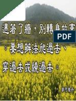 勵志圖文00089.pdf