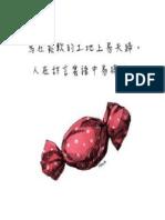 勵志圖文00098.pdf