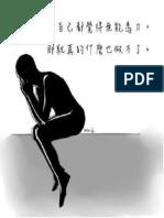 勵志圖文00097.pdf