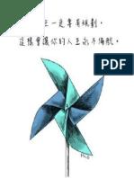 勵志圖文00102.pdf