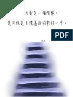 勵志圖文00105.pdf