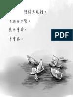 勵志圖文00106.pdf