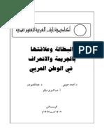 البطالة وعلاقتها بالجريمة والانحراف في الوطن العربي