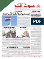 جريدة صوت الشعب العدد 340
