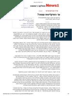 2007-03-03 פריד אברהם-פריצי