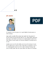 Naam Mein Kya Rakha Hai