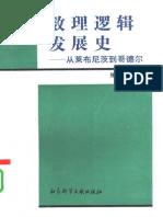 數理邏輯發展史─從萊布尼茨到哥德爾_張家龍_社會科學文獻出版社_1993.8