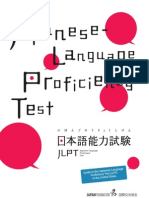 Guide To JLPT
