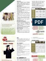 Student Brochure 学生签证