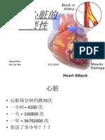心脏的作用