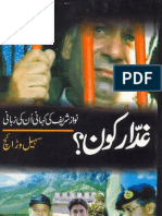 Ghaddar Koon! by Suhail Wariach