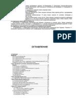 Бухгалтерия сельскохозяйственного предприятия для Украины.pdf
