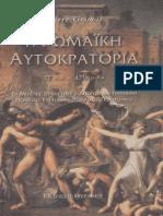 Pierre Grimal, Δημήτρης Χορόσκελης μετάφραση Η Ρωμαϊκή Αυτοκρατορία. 27 π.Χ ~ 476 μ.Χ.    2004