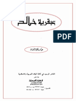 عبقريه خالد لعباس العقاد